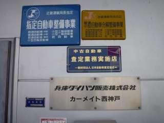 兵庫ダイハツ販売(株) U-CAR神戸西の写真2