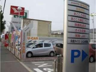 兵庫ダイハツ販売(株) U-CAR岡場の写真2