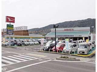 兵庫ダイハツ販売(株) U-CAR淡路の写真1