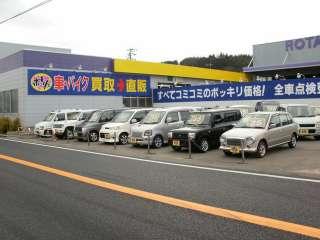 ポッキリ屋飯田店の写真3