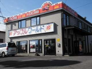 アップルワールド丘珠空港通店の写真1