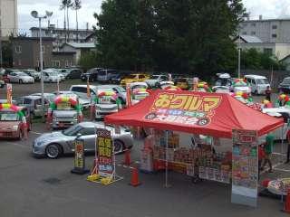 オートバックスカーズ花咲店の写真1