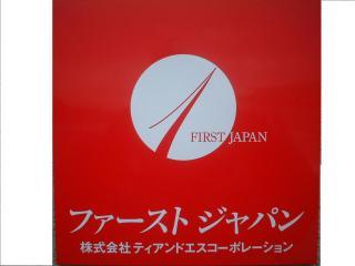 ファーストジャパンの写真2