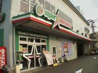 スーパーオートバックスカーズ246江田店の写真