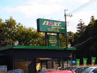 株式会社 next.(ネクスト)の写真1