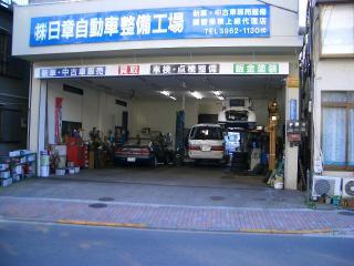 株式会社 日章自動車整備工場 【オニキス板橋前野町】の写真2