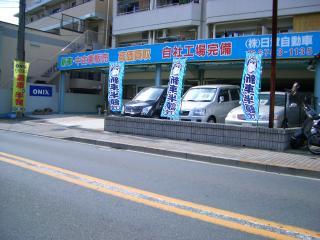 株式会社 日章自動車整備工場 【オニキス板橋前野町】の写真1