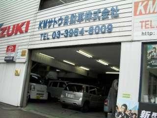 KMサトウ自動車株式会社の写真1