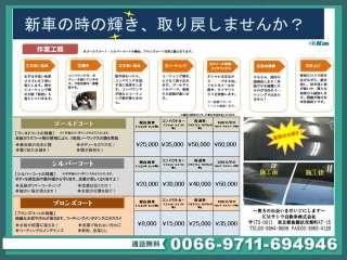 KMサトウ自動車株式会社の写真3