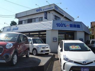 100%新車館 つくばみらい本店の写真1