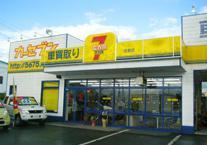 カーセブン花巻店の写真3