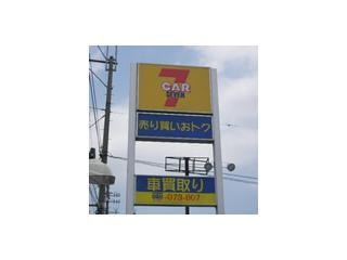 カーセブン静清店の写真3