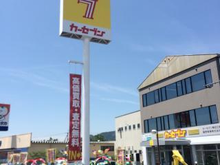 カーセブン東近江店の写真3