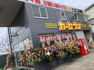カーセブン十和田店の写真2