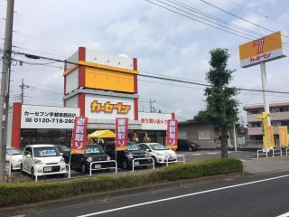 カーセブン 宇都宮鶴田店の写真1