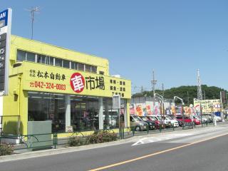 車市場 (有)松本自動車整備工場の写真1