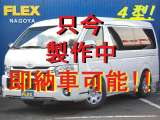 トヨタ 新4型ハイエースワゴン GL ロング パール 【FLEXピク...