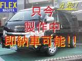 トヨタ 新4型ハイエースワゴン GL ロング 黒 【FLEXアレンジ...