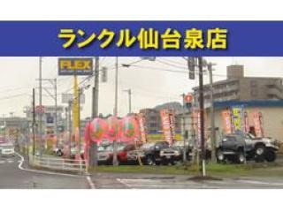 フレックス 株式会社 ランクル 仙台泉店の写真1