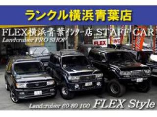 フレックス 株式会社 フレックス 横浜青葉店 ランドクルーザー中古車専門の写真1