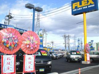 フレックス 株式会社 ハイエース 岡山店の写真1
