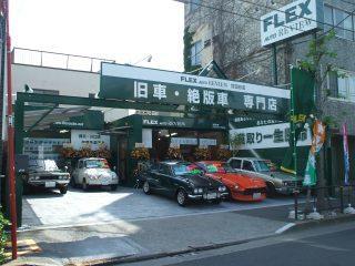 フレックスオートレビュー株式会社 旧車 世田谷店の写真2