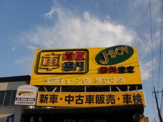 J-BOY(ジェイボーイ) 足立中央店の写真2